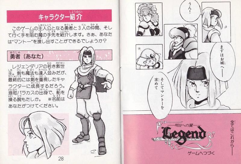 3°) Curiosités japonaises sur Game Boy Legend13