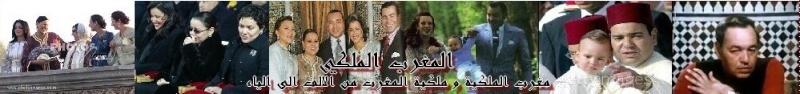 منتديات المغرب الملكي
