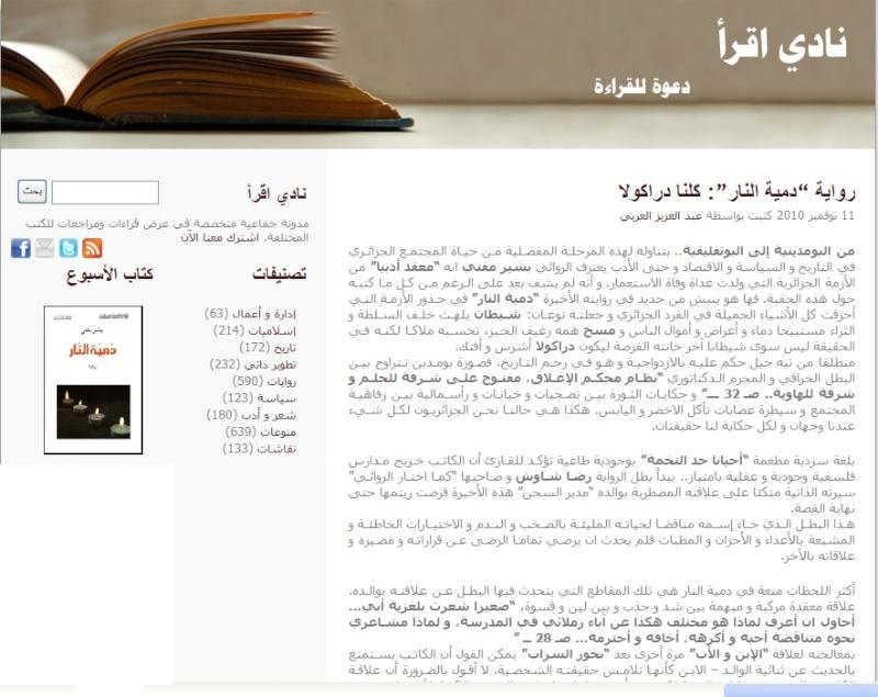 """قراءة في رواية """"دمية النار"""" للجزائري بشير مفتي: كلنا دراكولا Domiya10"""