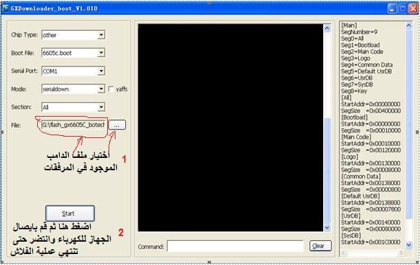 GXDownloader_boot_V1 010 pour Starsat SR-2090 hd-vega