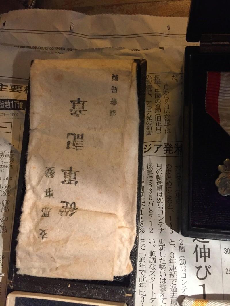 Medaille et insigne japonais  Img_8215
