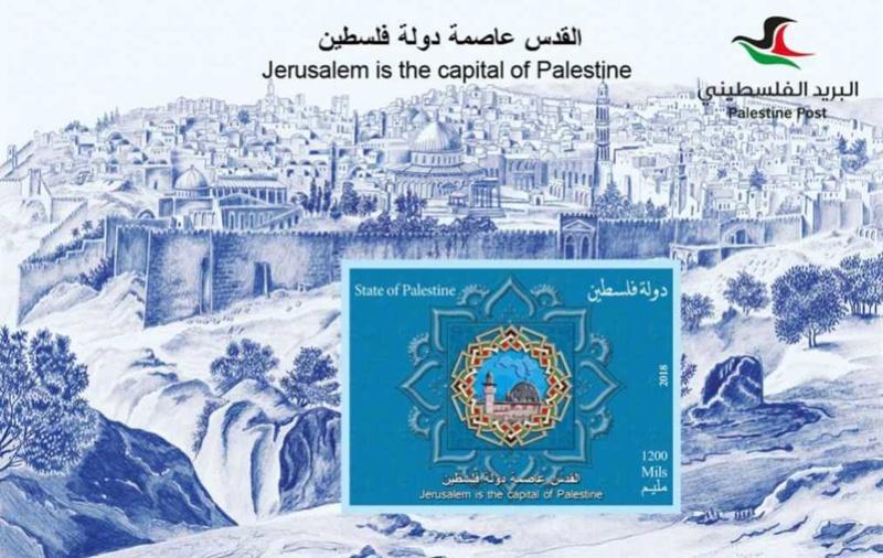 Emission commune : Jérusalem Capitale de la Palestine 4510