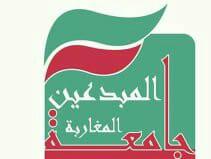 جامعة المبدعين المغاربة ..جامعة الادباء العرب