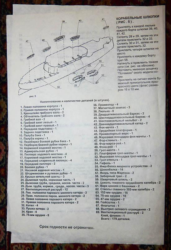 "Cuirassé ""Potemkine"" (Edition Ogoniek)... Pot_0410"