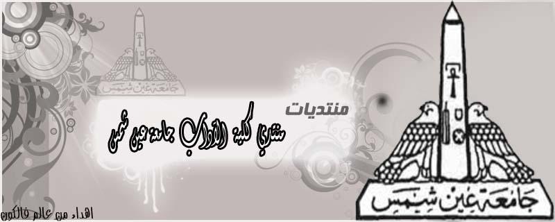منتدى كلية الاداب جامعة عين شمس في حالة وجود اي شكوي anwer_ihab@yahoo.com