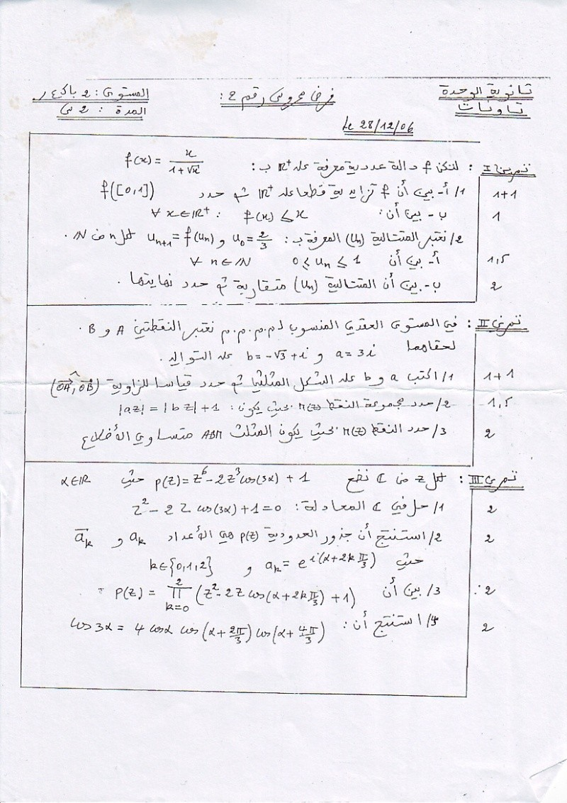 aide en complexe Svp . Page1111