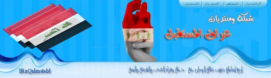 عراق المستقبل