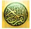 $القسم الدين الاسلامي$