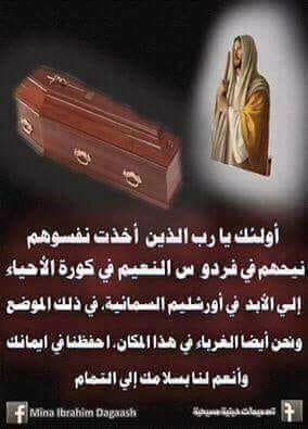 وداعا المعلم عياد عزيز بسالى 26804810