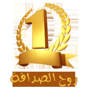 جائزة أفضل عضو 2017 11210