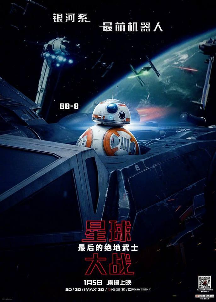 8 - Les posters de Star Wars VIII - The Last Jedi - Page 3 Poster21
