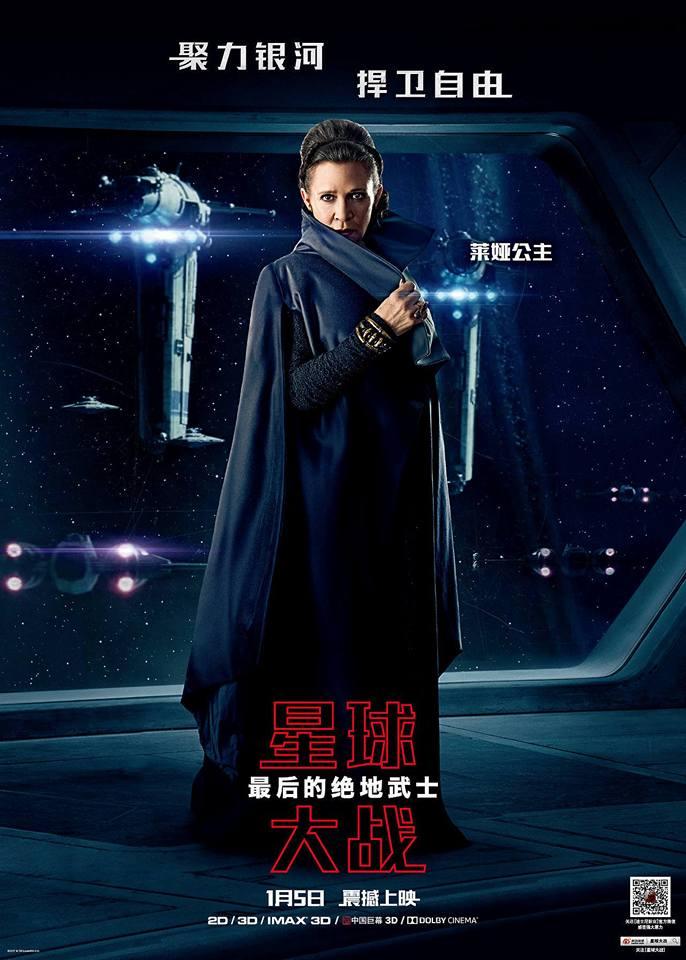 8 - Les posters de Star Wars VIII - The Last Jedi - Page 3 Poster22