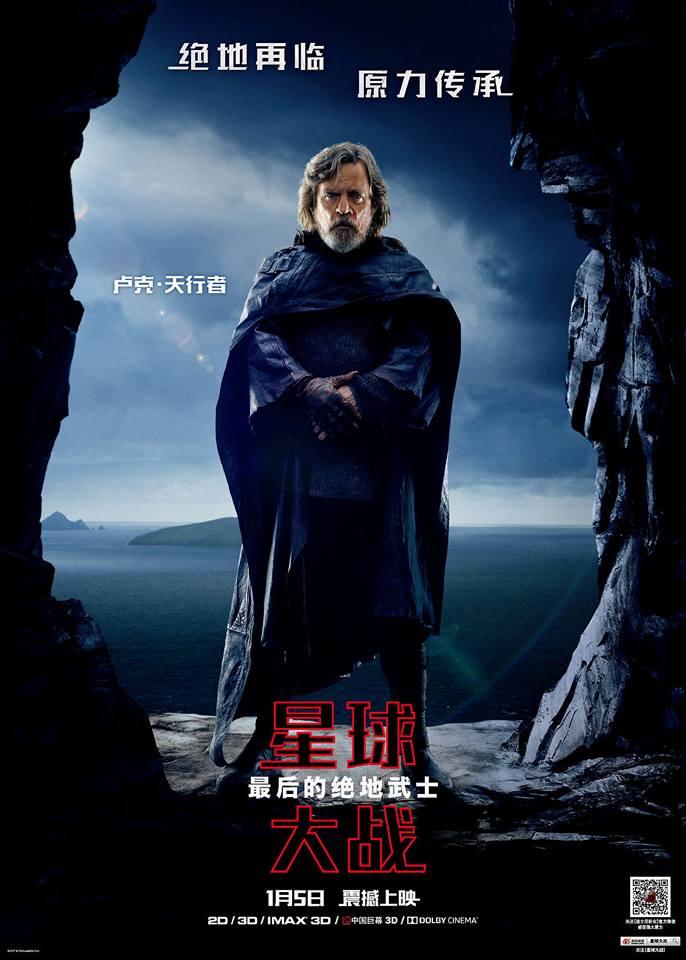 8 - Les posters de Star Wars VIII - The Last Jedi - Page 3 Poster28