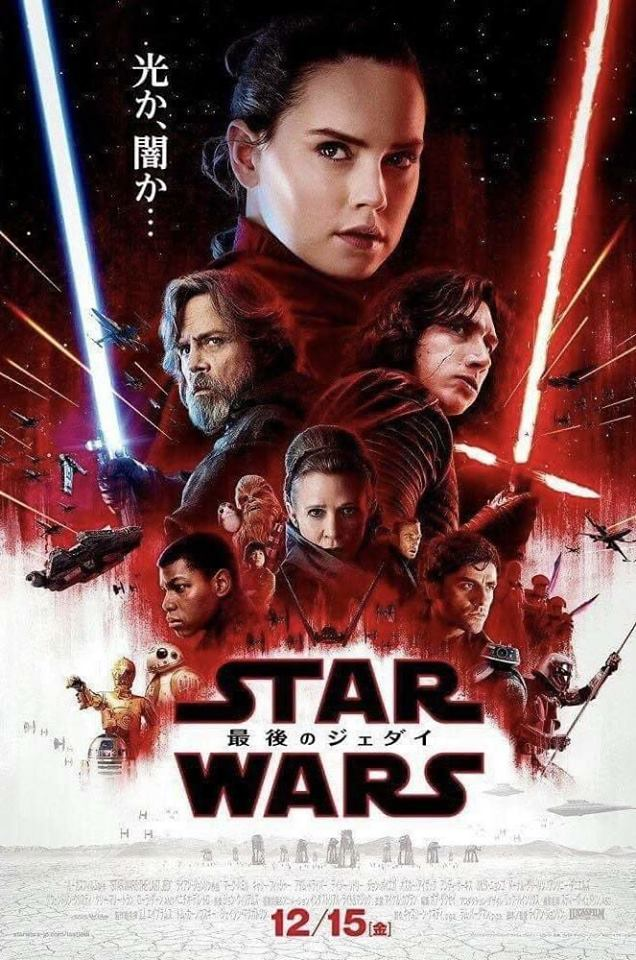 8 - Les posters de Star Wars VIII - The Last Jedi - Page 3 Poster30