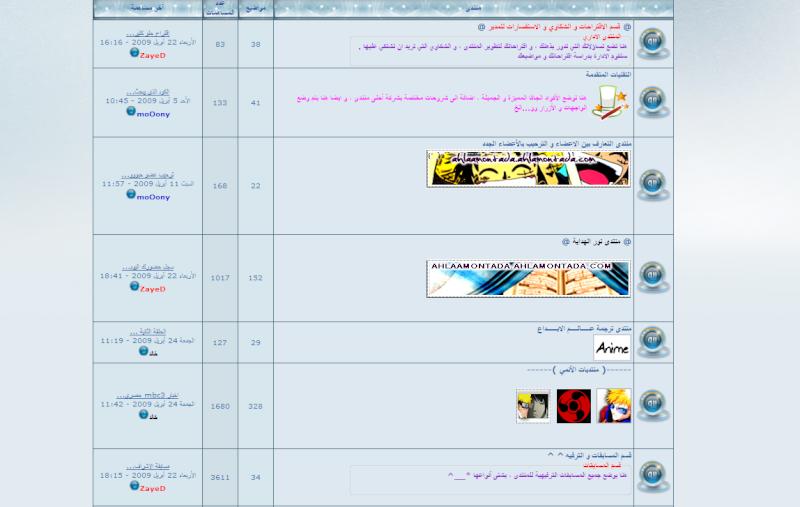 حصري على pubarab فقط: مسابقة اجمل منتدى بدعم من شركة ahlamontada - صفحة 6 212