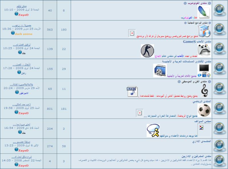 حصري على pubarab فقط: مسابقة اجمل منتدى بدعم من شركة ahlamontada - صفحة 6 310