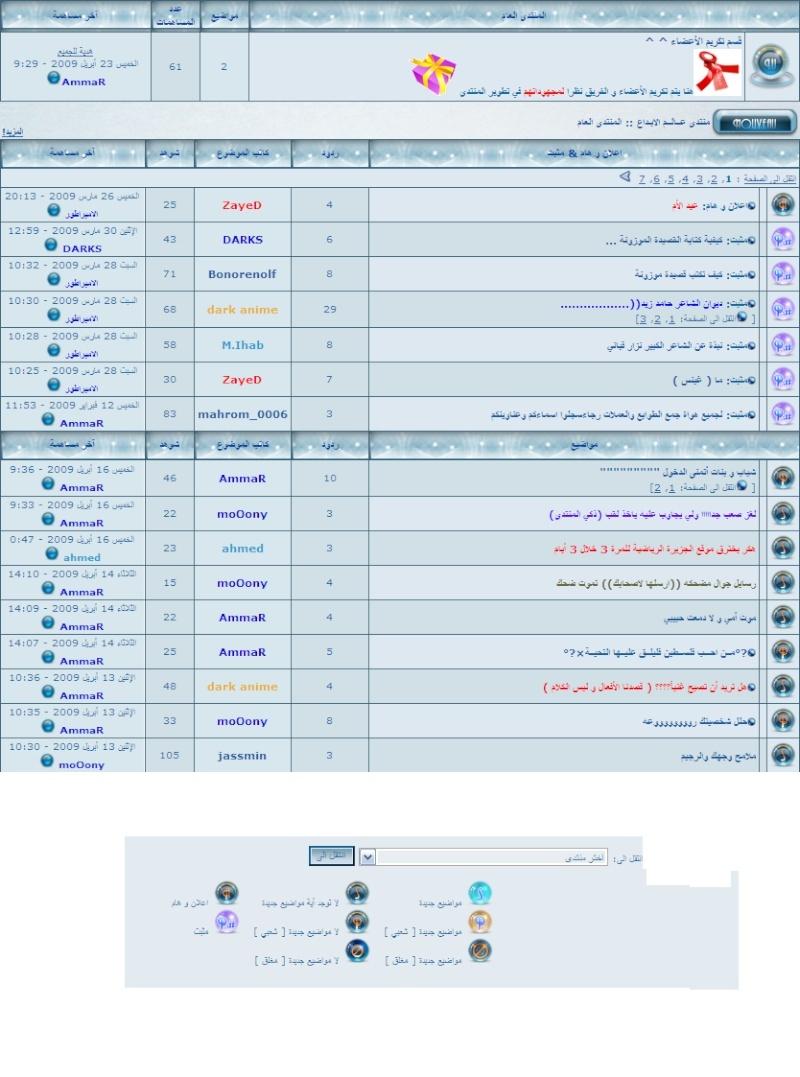 حصري على pubarab فقط: مسابقة اجمل منتدى بدعم من شركة ahlamontada - صفحة 6 613