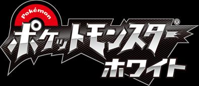 Pokemon Black Version & Pokemon White Version Black10
