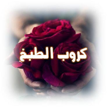 ♥♥♥طبخات السوريين بالسعودية ♥/كل شي منقول من كروب الفيسبوك ♥♥♥ ♨ ♬ ♠ ♡ ♢ &#982