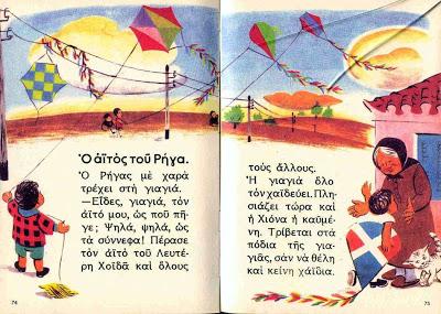 ΚΑΘΑΡΗ ΔΕΥΤΕΡΑ Iuiy_o10