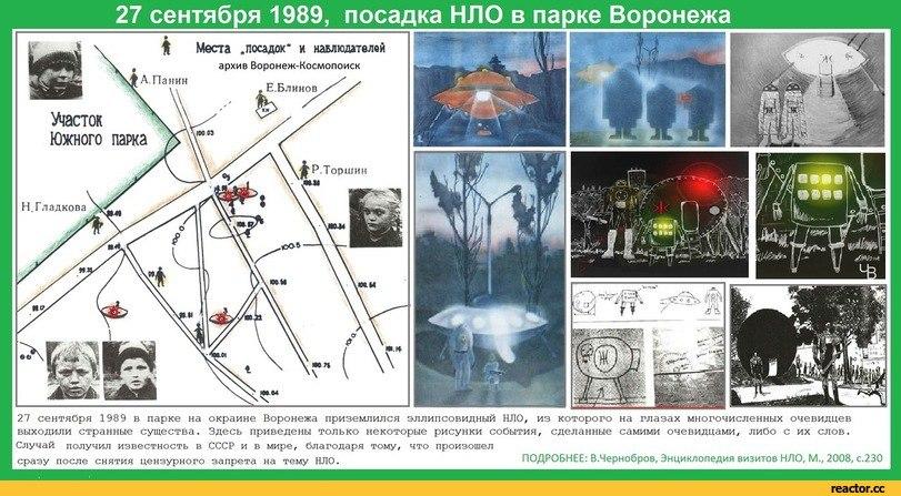voronesh 1989 A_voro10