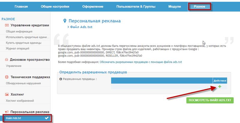 Возможность обозначить разрешенных продавцов с помощью файла Ads.txt Annonc10