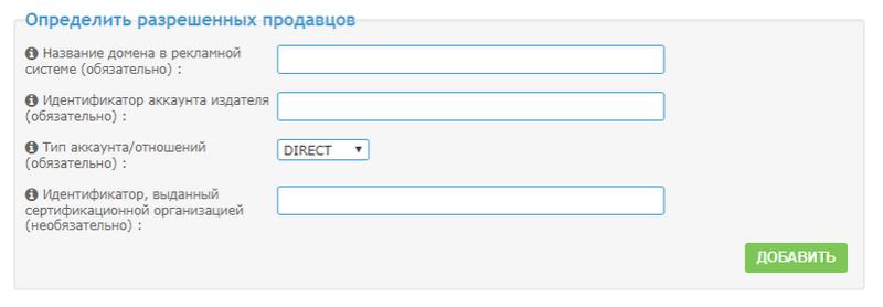 Возможность обозначить разрешенных продавцов с помощью файла Ads.txt Annonc11