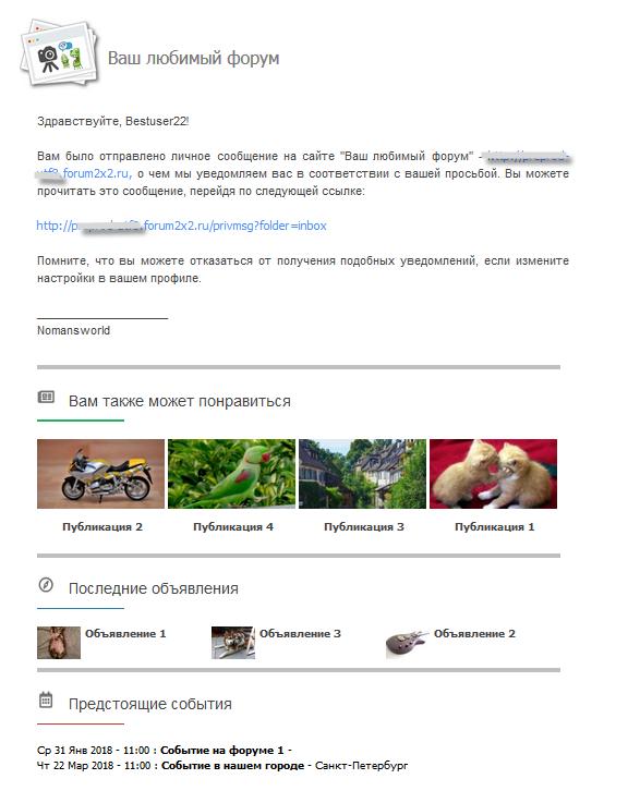 Информация : изменение некоторых уведомлений email, отправляемых вашими форумами Autopr10