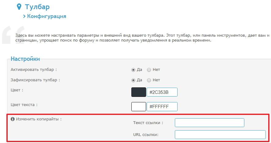 Отключение ссылок с копирайтами Forum2x2 на вашем форуме Image_35
