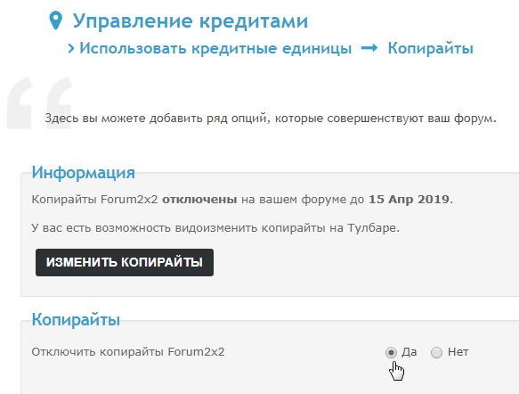 Отключение ссылок с копирайтами Forum2x2 на вашем форуме Image_36