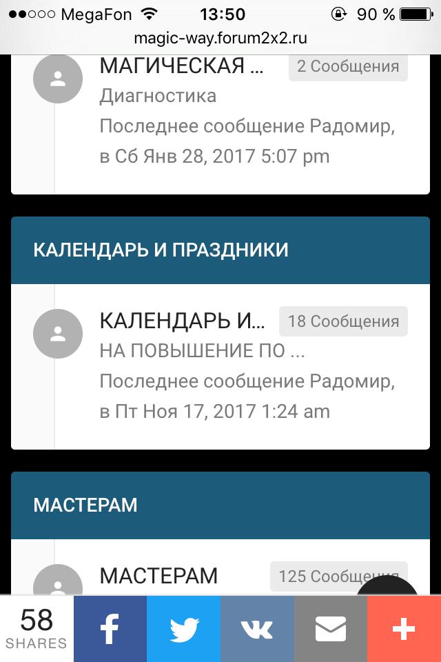 Как добавить кнопки поделиться в мобильную версию ?  Img_1410