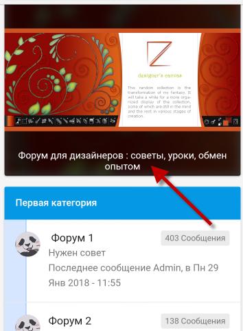 Новое в мобильной версии : загрузка картинок, описание форума, статистика и кто сейчас на форуме Opisan10