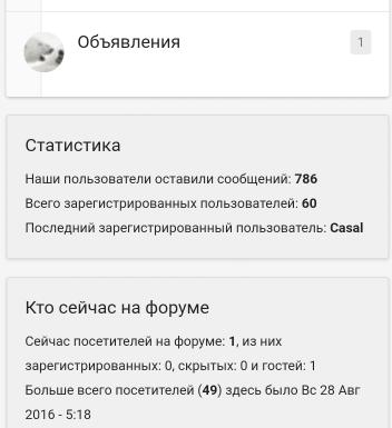 Новое в мобильной версии : загрузка картинок, описание форума, статистика и кто сейчас на форуме Statis11