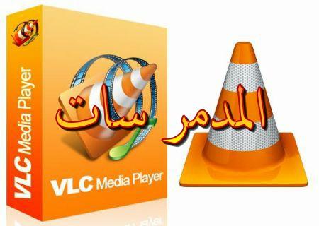 حصرياااا إليكم 3.VLC Media Player 0.2 Final اروع برنامج لتشغيل ملفات الملتيميديا  بتاريخ 23-04-2018 Vlc-me10