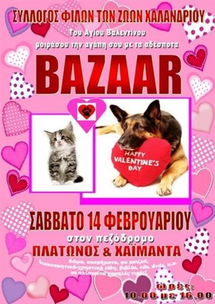 Του  Αγ.Βαλεντινου μοιρασου την αγαπη σου με τ'αδέσποτα!!! Bazaar10