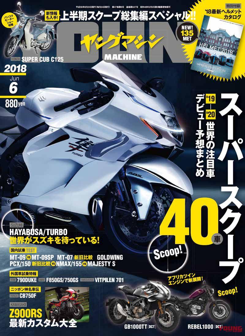 nouvelle Hayabusa ! c'est pour 2008 ! - Page 34 Ym180610