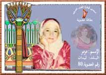 ميلاد نجوى حفيدة المنتدى Oo11
