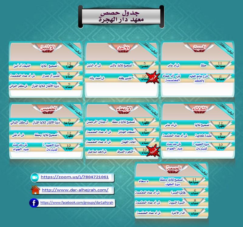 www.dar-alhejrah.com Uo__ou11