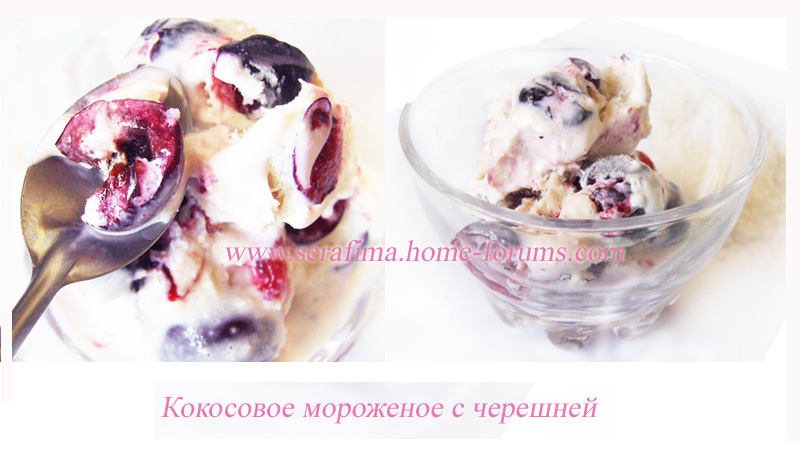 Очень кокосовое мороженое с черешней Ice10