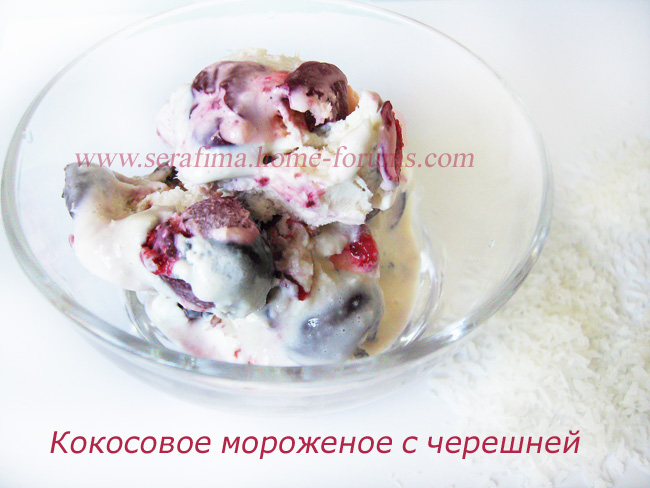 Мороженое, семифредо, фруктовый лед,щербет - Страница 2 Imag0941