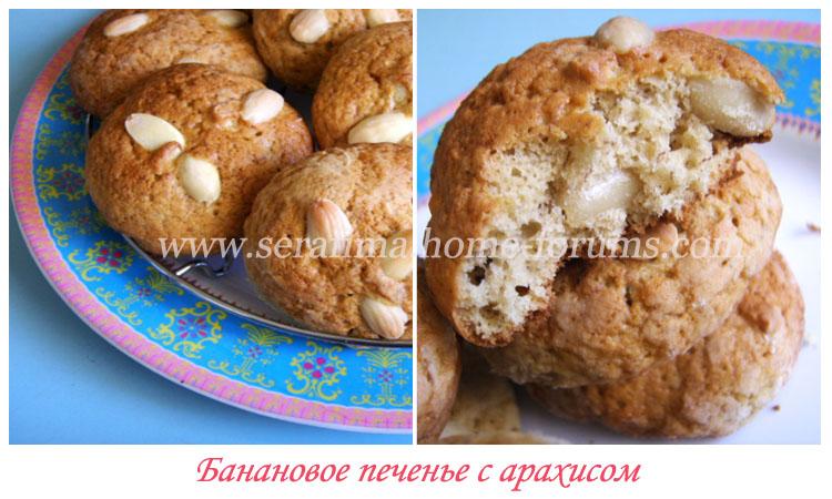 - Мягкое банановое печенье с арахисом Pechen10