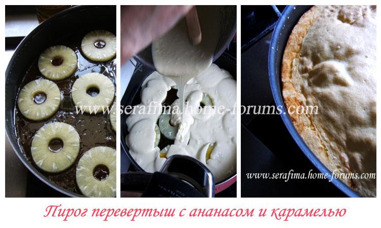 Ананасовый пирог-перевертыш с карамелью Pirog_10