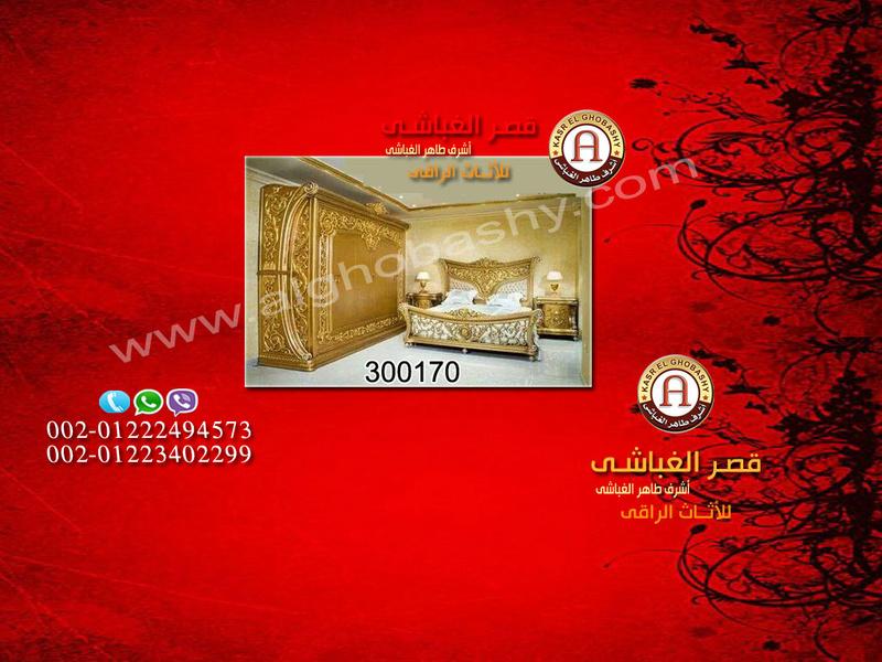 احدث صور غرف النوم الاستيل و الكلاسيك 2017 30017010