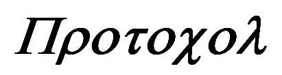 Protocol - Page 2 Protoc10