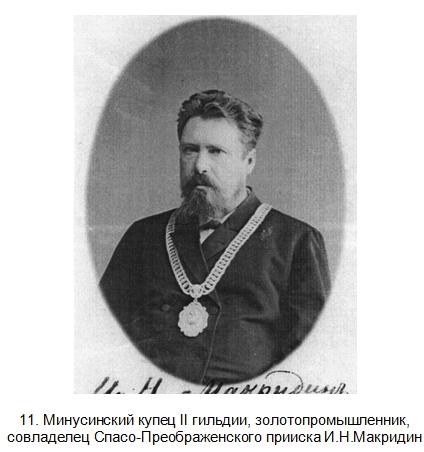 Золотые самородки Центральной Сибири 1110