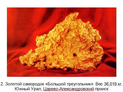 Золотые самородки Центральной Сибири 210