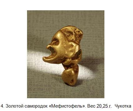 Золотые самородки Центральной Сибири 410