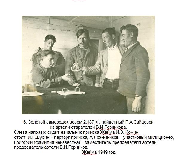 Золотые самородки Центральной Сибири 610