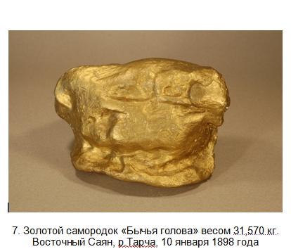 Золотые самородки Центральной Сибири 710