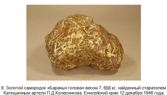 Золотые самородки Центральной Сибири 810